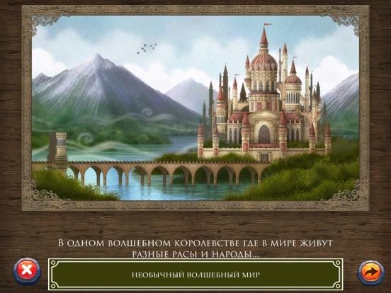 Дороги Королевства для iPad