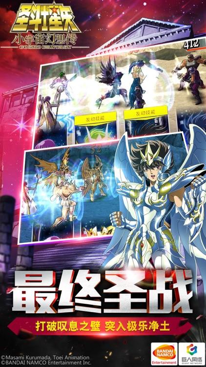 圣斗士星矢-小宇宙幻想传