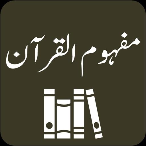Mafhoom al Quran -Tafseer Urdu