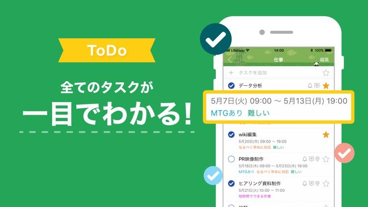 Lifebear カレンダーとToDoと日記の人気手帳 screenshot-3