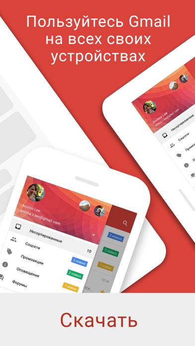 Screenshot for Gmail – почта от Google in Russian Federation App Store