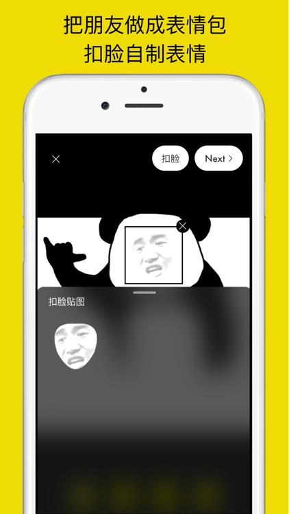 表情Maker-朋友表情包制作斗图神器 screenshot-5