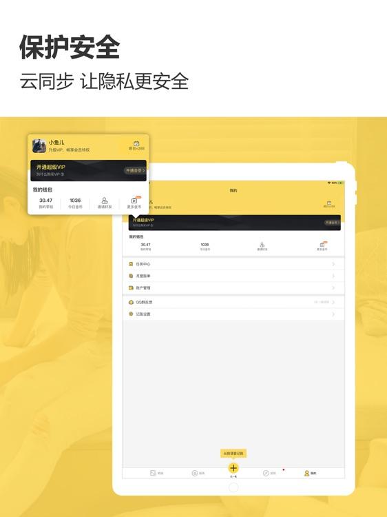 预记智能账本-专业记账理财必备工具 screenshot-4