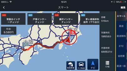 internavi Pocket ScreenShot1