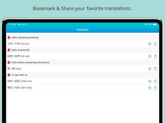 English Chinese Dictionary + screenshot 7