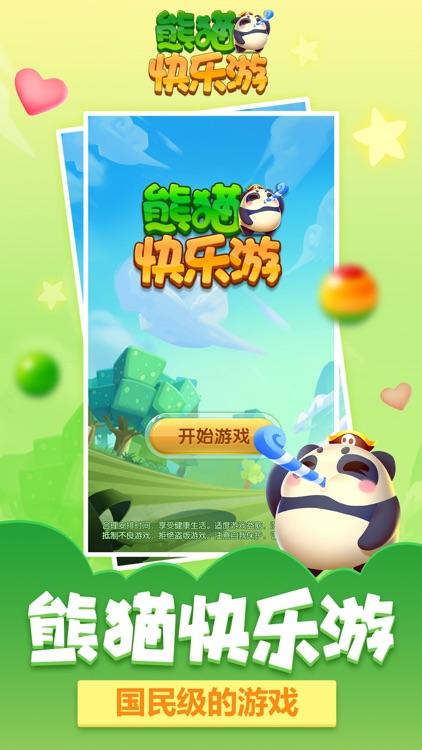 熊猫快乐游