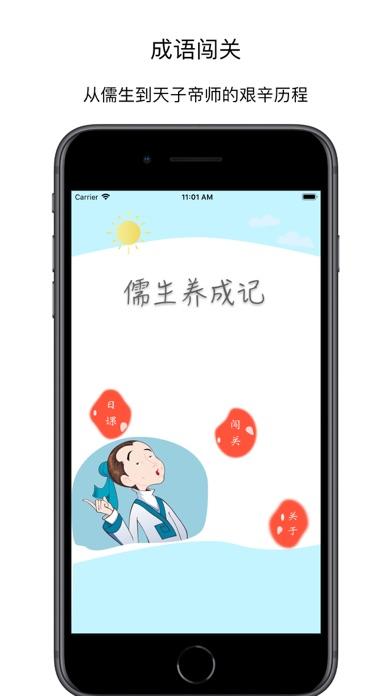 成语闯关 - 儒生养成记 screenshot 1