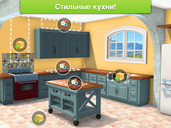 Скачать Home Design Makeover