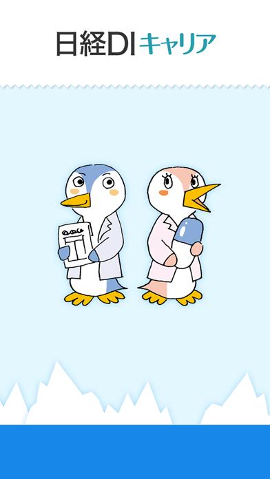 薬剤師転職『日経DIキャリア』のおすすめ画像1
