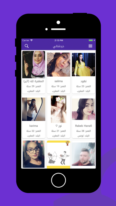 دردشاتي - تعارف و زواجلقطة شاشة1