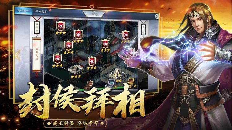 霸权三国志-真军师策略纷争 screenshot-4