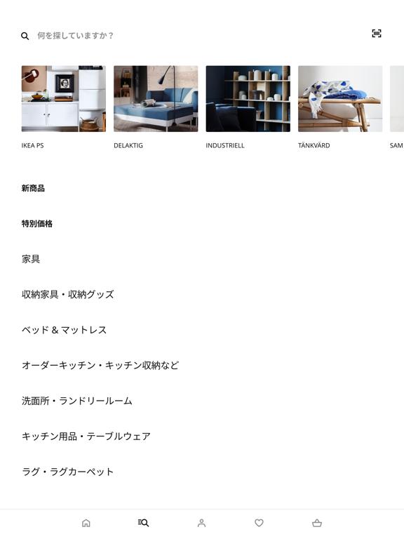 IKEAのおすすめ画像2