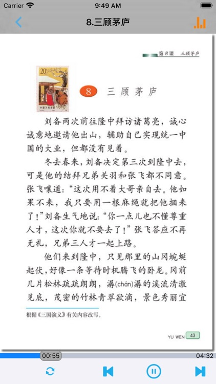 小学语文四年级下册苏教版