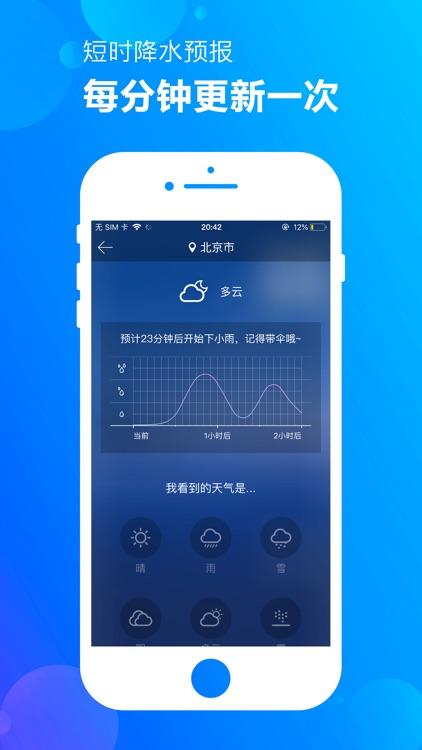 天气预报 screenshot-1
