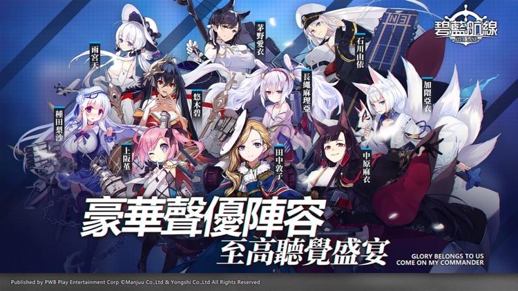 碧藍航線 screenshot-4