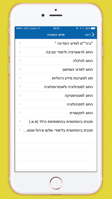 אוניברסיטת חיפה Screenshot 3