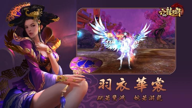六龙争霸 screenshot-0