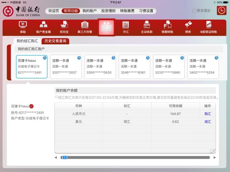 中国银行网上银行 screenshot-3