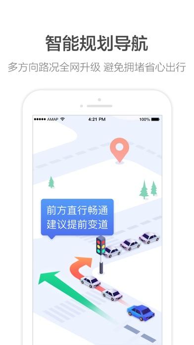 Screenshot for 高德地图-精准地图,导航出行必备 in Argentina App Store