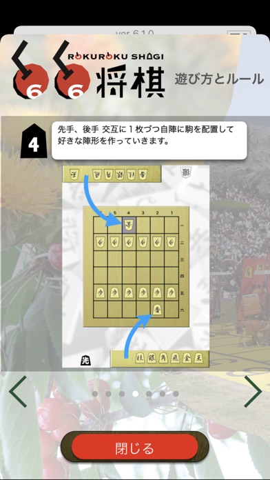 将棋盤 ScreenShot9