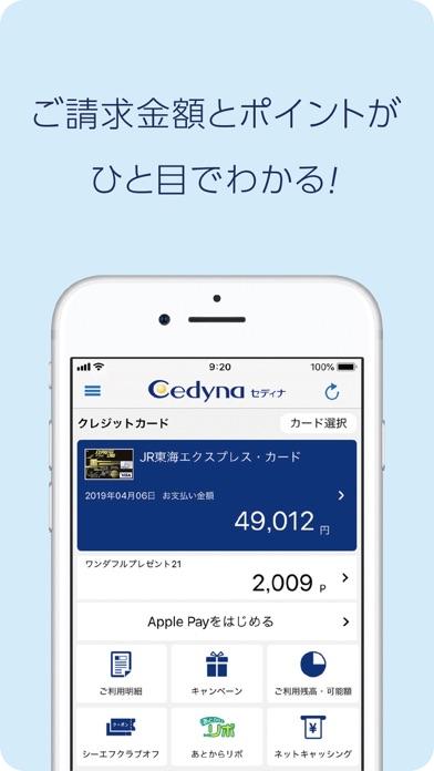 セディナアプリ ScreenShot2