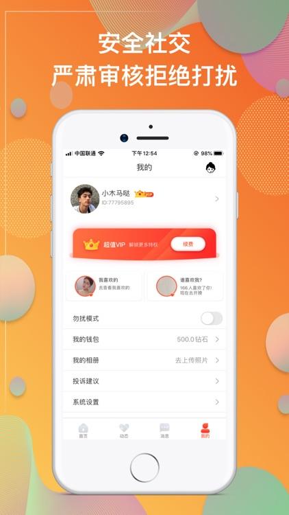 随恋-一对一视频聊天交友软件 screenshot-3