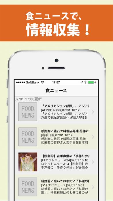 まとめてレシピサーチ ScreenShot4