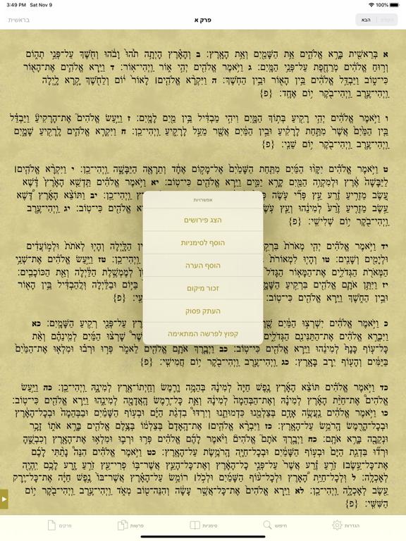 Screenshot #6 pour Tanach - תנ