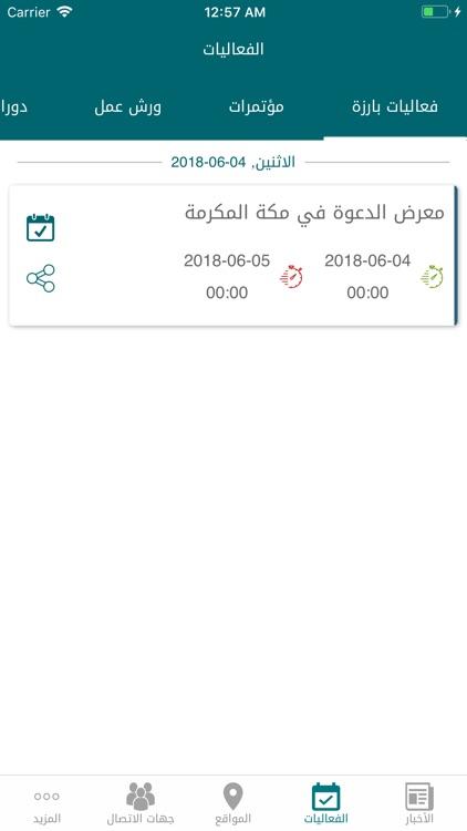UQU screenshot-2