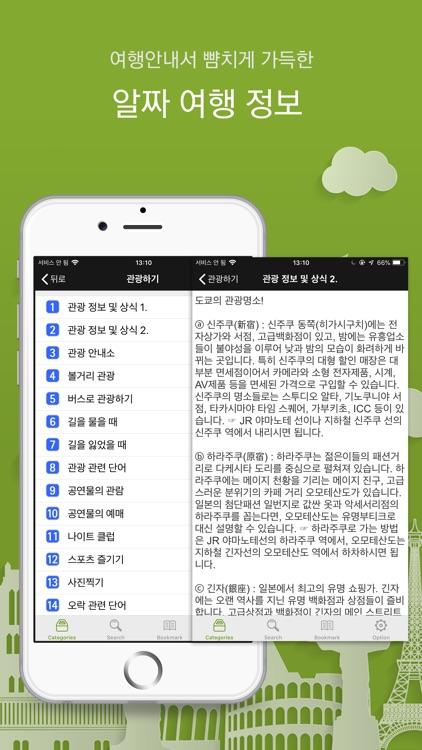 주머니속의 여행 일본어 - Travel Conv. screenshot-3