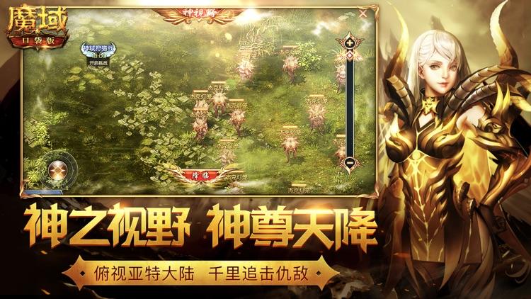 魔域口袋版-网龙正版自营 screenshot-5