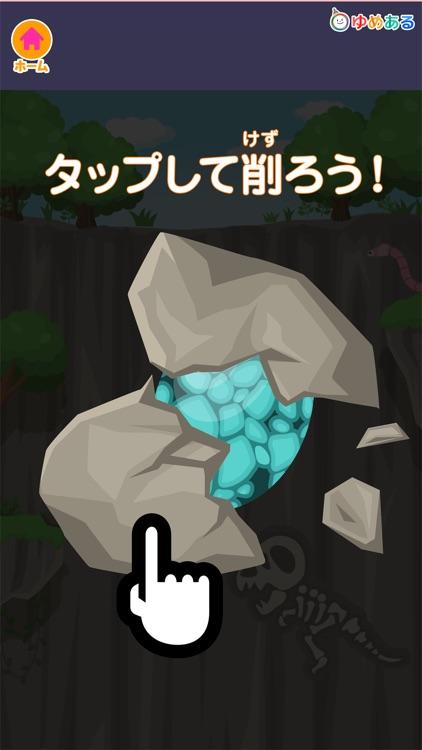 みんなで探そう キラキラ宝石 screenshot-3