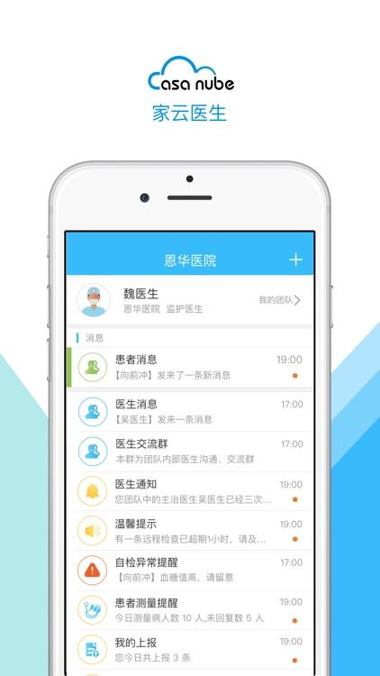 家云医生 screenshot-0