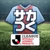 サカつく - プロサッカークラブをつくろうRTW 대표 아이콘 :: 게볼루션
