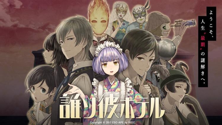 誰ソ彼ホテル -脱出・推理ゲーム screenshot-0