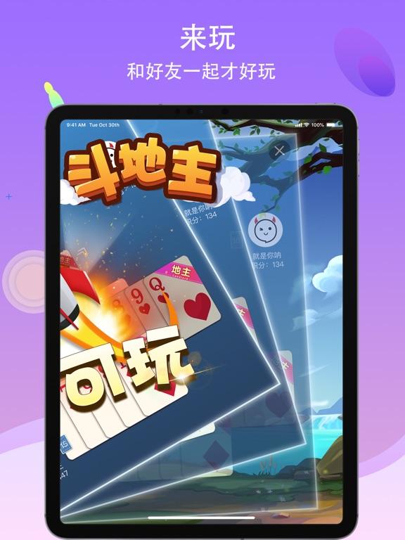 来玩 - 德州扑克约局神器 screenshot 9
