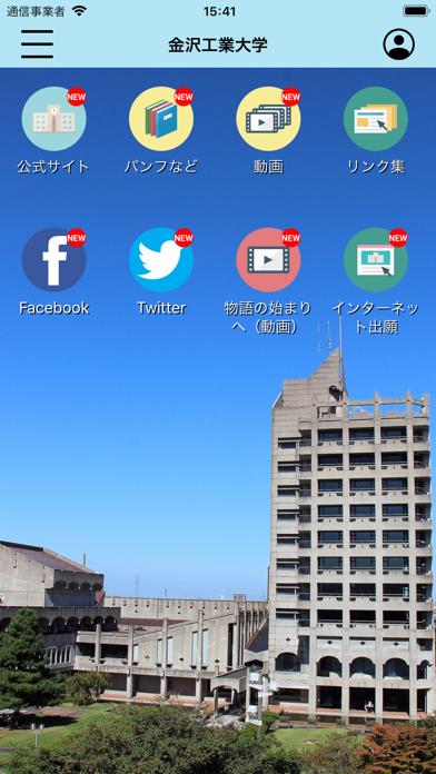 金沢工業大学のおすすめ画像1
