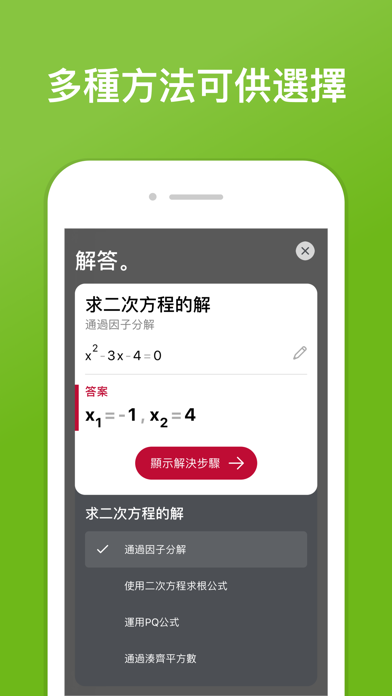 Screenshot for Photomath in Taiwan App Store
