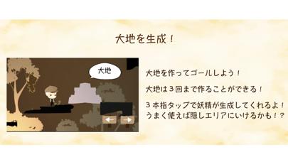 老人と土の妖精 screenshot 3