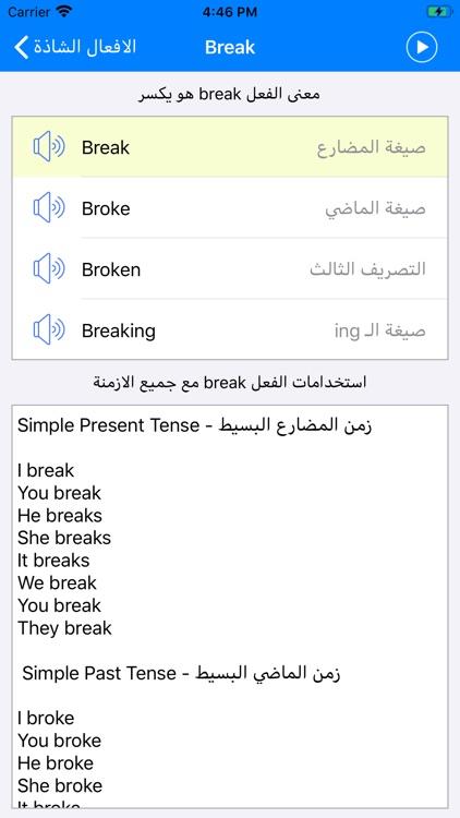 تعلم اللغة الانجليزية screenshot-8