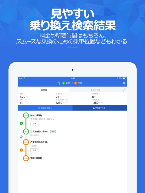 コネスト韓国地下鉄路線図・乗換検索のおすすめ画像2