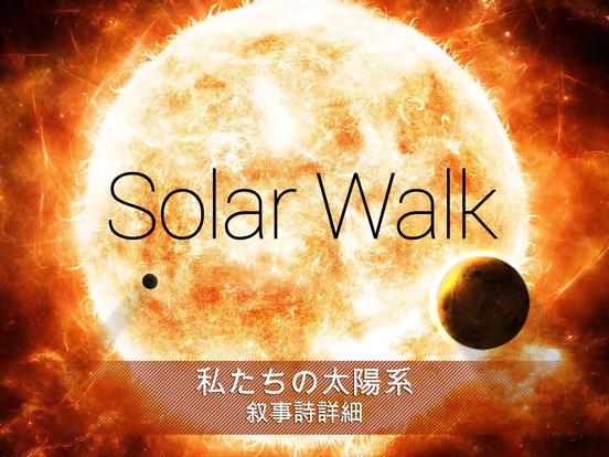 Solar Walk Ads+: ソーラーシステム3Dのおすすめ画像1