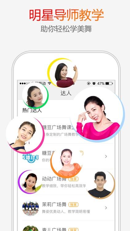 糖豆 - 全民广场舞视频社区 screenshot-3