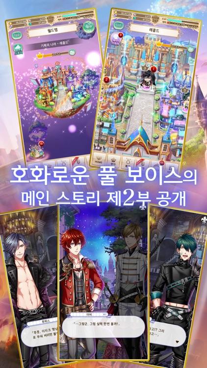 꿈왕국과 잠자는 100명의 왕자님 screenshot-4