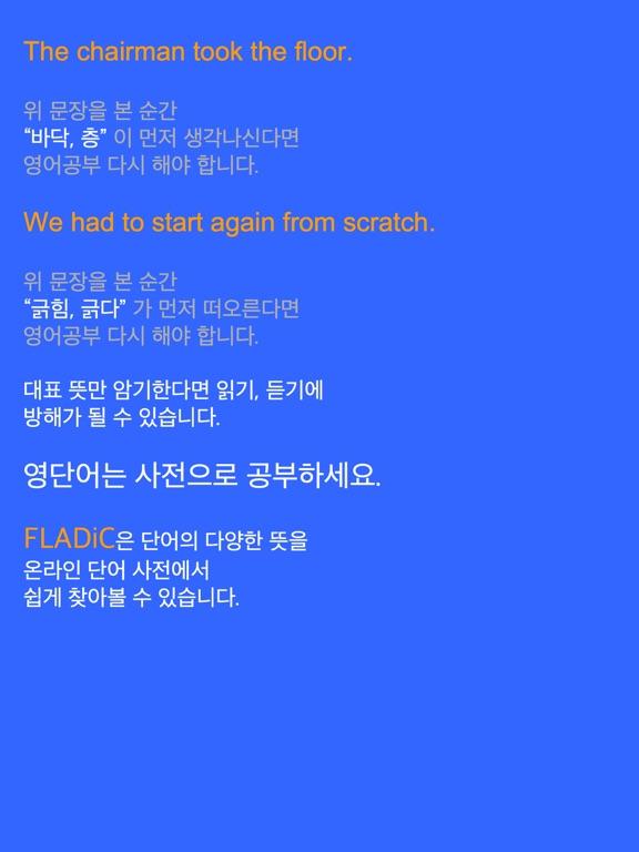 FLADiC - 영단어 Lite screenshot 10