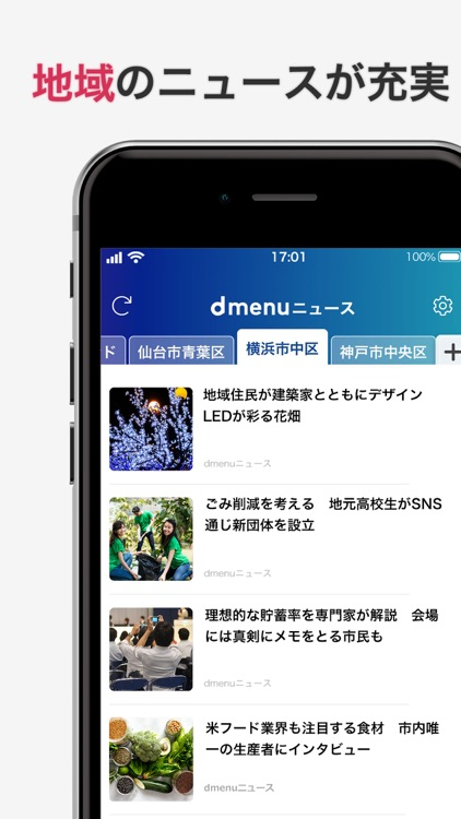 dmenu ニュース screenshot-6