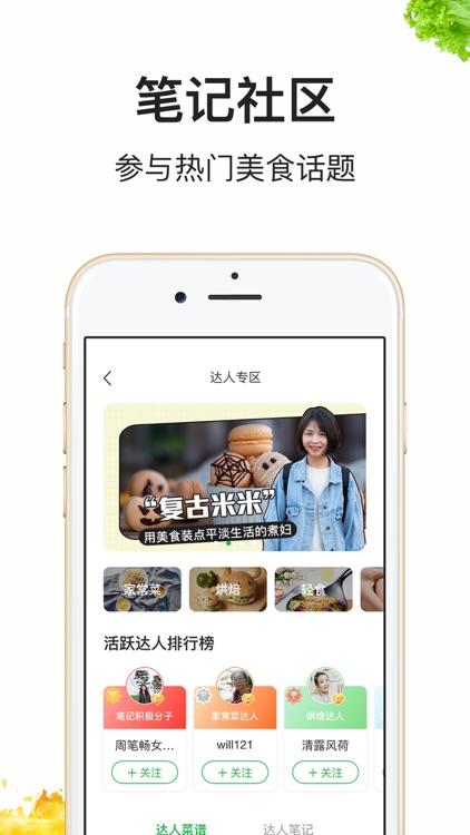 豆果美食 - 菜谱食谱视频做法大全 screenshot-4