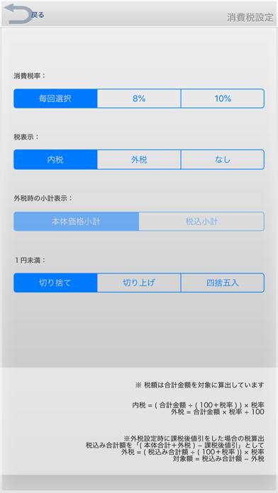 レジスターPro -RegisterPro-のおすすめ画像3