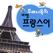 주머니속의 여행 프랑스어 - Travel Conv.