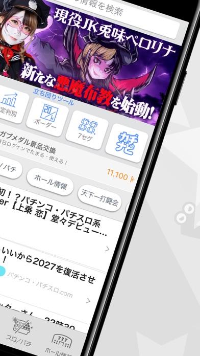 ぱちガブッ!のスクリーンショット2